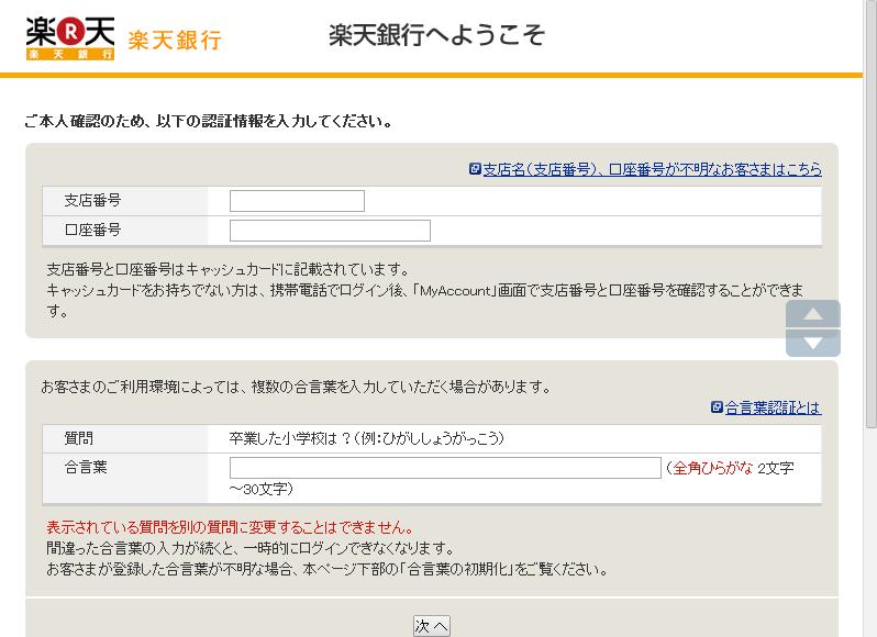 支店 楽天 名 銀行