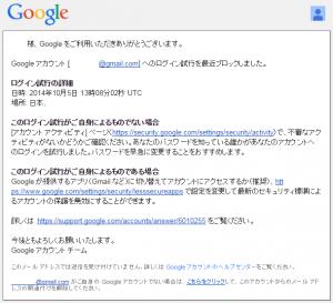 Google Access Alert