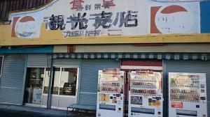 三つ峠駅前の店