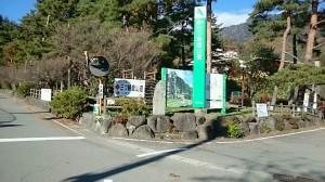三つ峠グリーンセンター標識