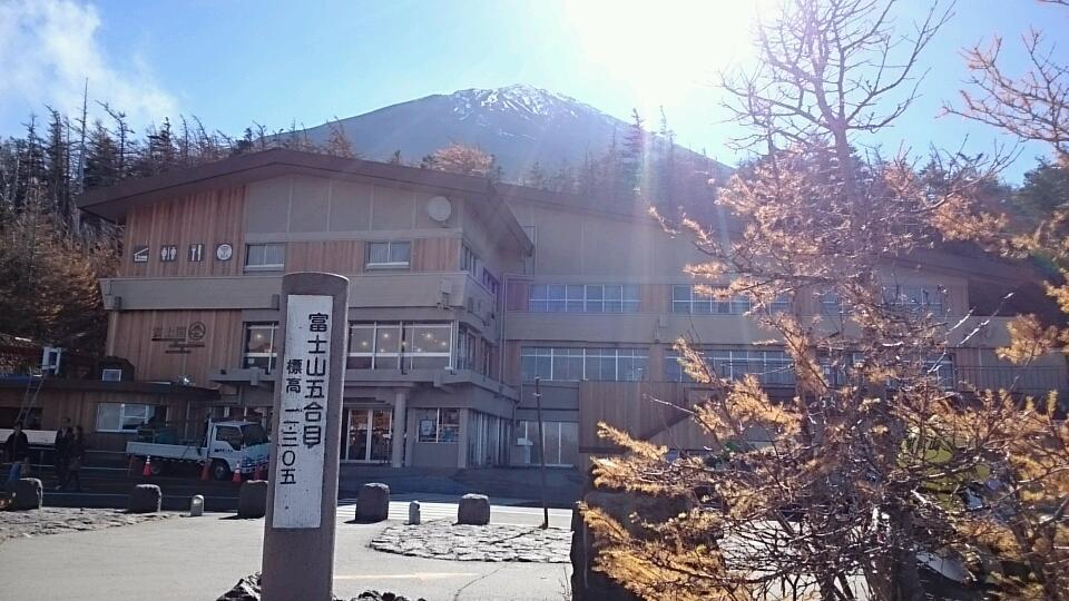 富士山五合目富士急雲上閣前