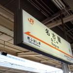 名古屋にある『ろこどる』の聖地へ行ってみた