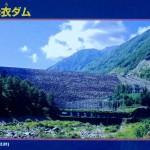 岐阜県の御母衣ダム