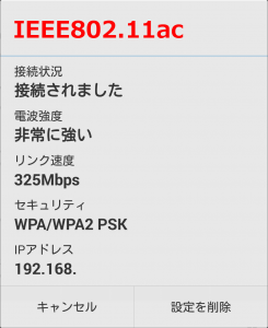 Aterm WG1800HP2 IEEE802.11ac 5GHz
