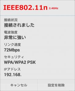 Aterm WG1800HP2 IEEE802.11n 2.4GHz