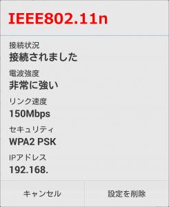 Aterm WR8700N IEEE802.11n 5GHz