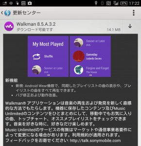 Walkman 8.5.A.3.2