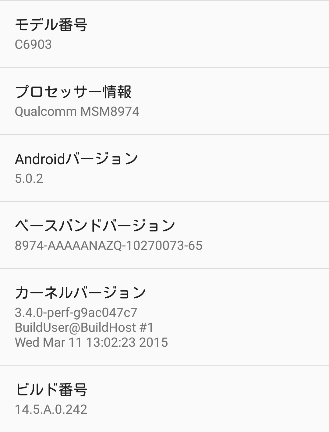 Xperia Z1をAndroid5.0.2にアップデート