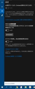 Cortana設定