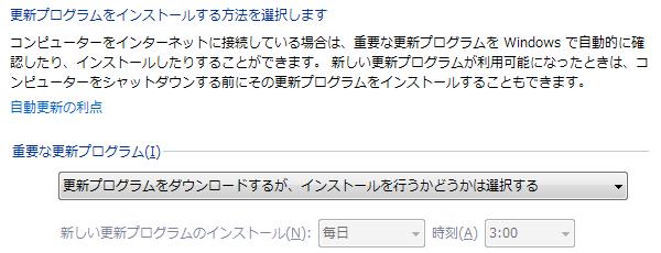 Windows7の更新プログラムのインストール方法の設定