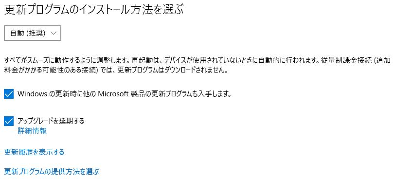 Windows10の更新プログラムのインストール方法