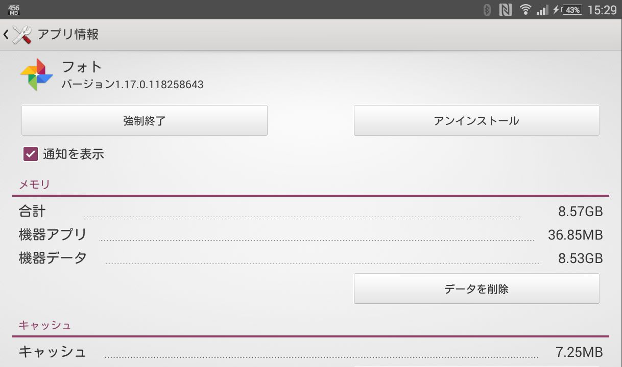Xperia J1 Compactの機器データ8.53GB