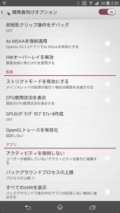 Android4.4.4