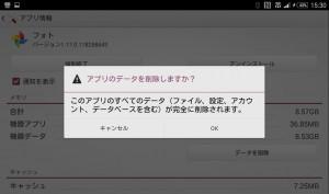 Xperia J1 CompactのGoogleフォトのデータを削除