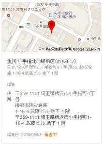 魚民小手指北口駅前店