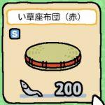 い草座布団(赤)