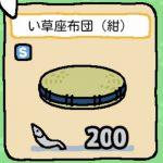 い草座布団(紺)