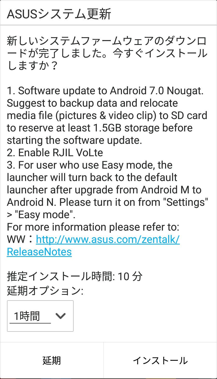 zenfone3 アップデート ファームウェア
