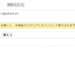 久々にGmailの迷惑メールフィルターを抜けてきた