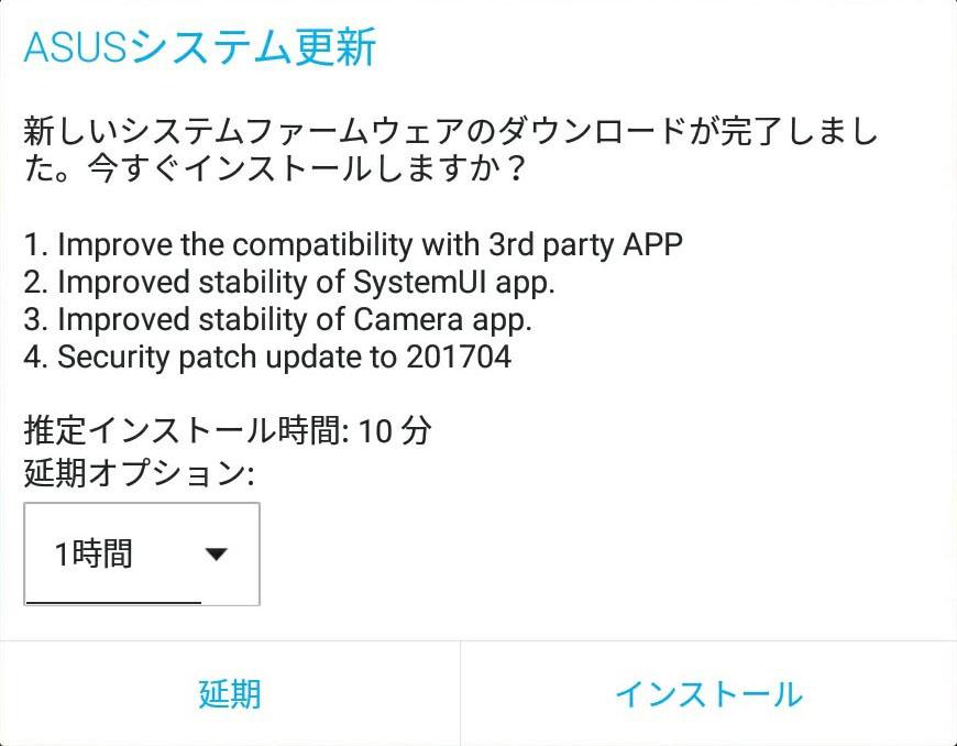 ZenFone3 Ultraを14.1010.1704.46にアップデート