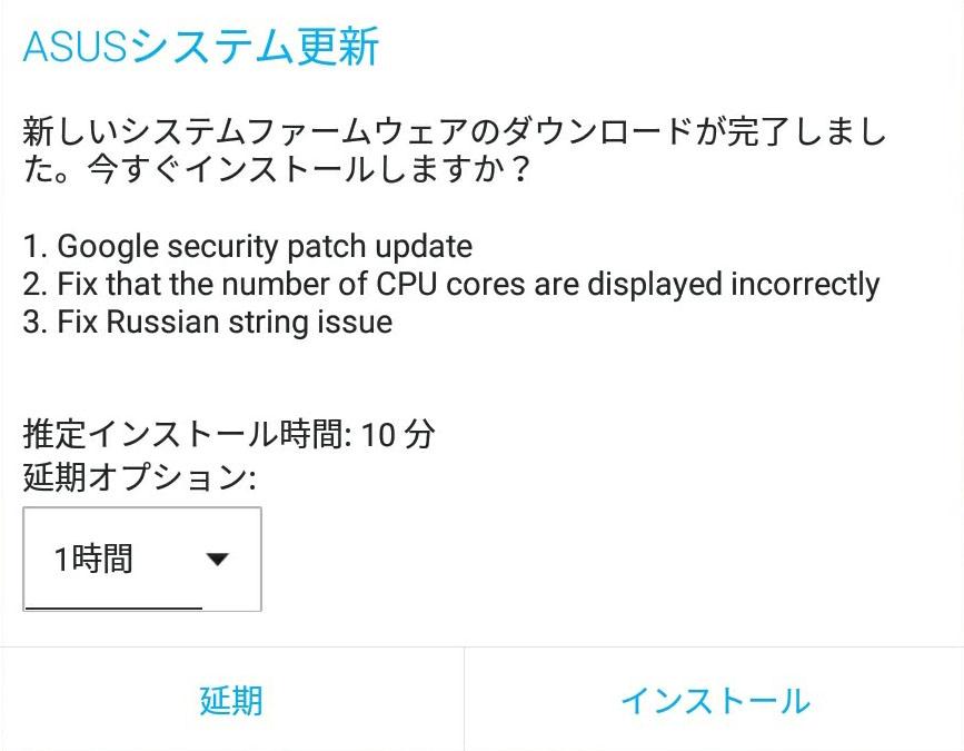 ZenFone3 Ultraを14.1010.1703.42に更新