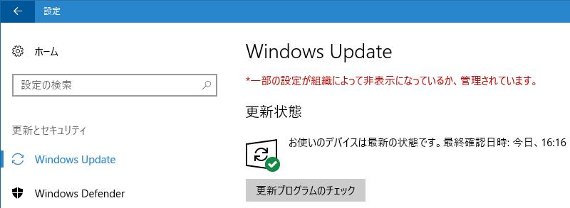 Windows10は長期間の未更新はやめたほうがよさそう
