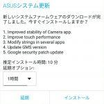 ZenFone3 Ultraを14.1010.1705.49に更新