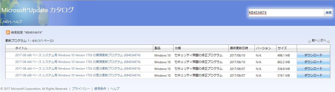 Microsoft Update カタログ が利用できない - マイク …
