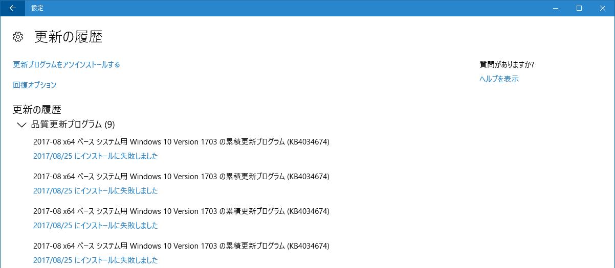 様子見していたWindows Updateを実行