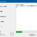 α9に本体ソフトウェアアップデートVer.1.10がきたけれど……