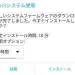 ZenFone3 Ultraを14.1010.1709.57にアップデート