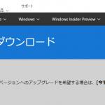 Windows10はFall Creators Updateも危なかった