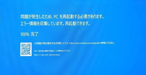 長時間Windows 10を起動していると不安定化する気がする