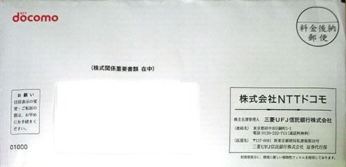 ドコモから株式関係重要書類が届いていた