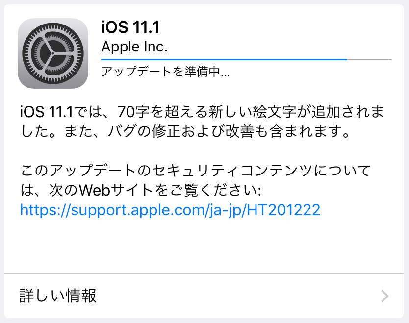 「iOS 11.1」にアップデートして無線LANの脆弱性に対処