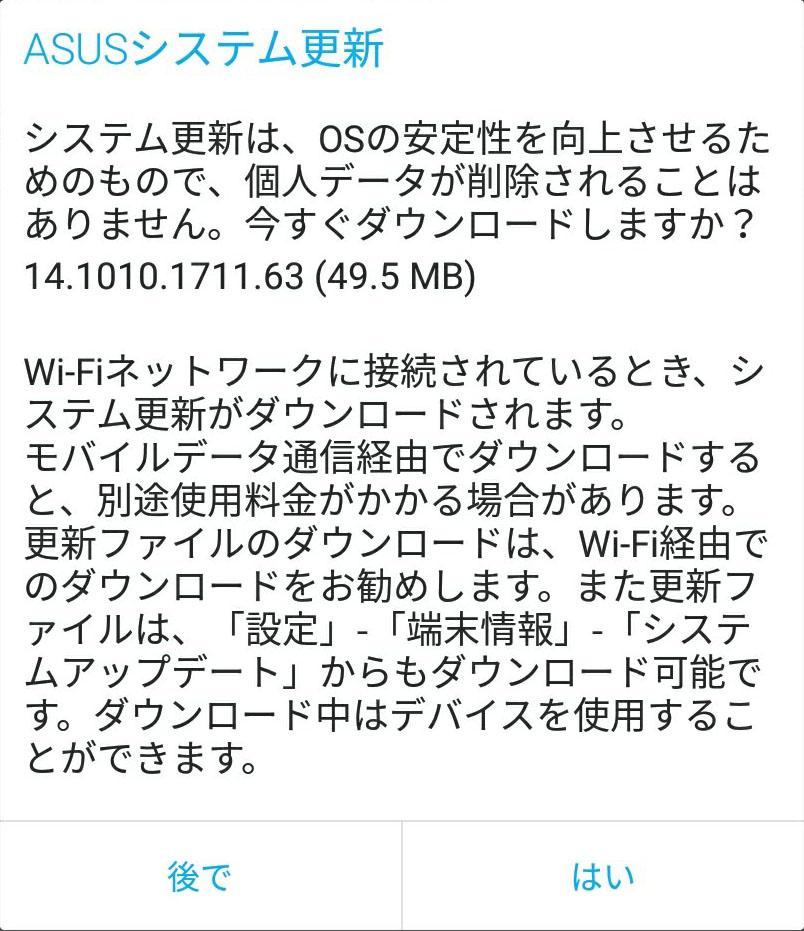 zenfone3 ファームウェア バージョン 安定
