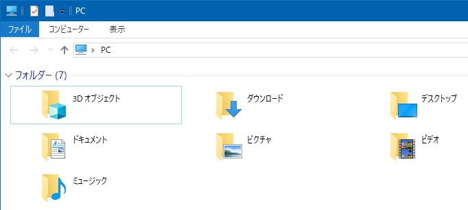 Windows10のPCから3Dオブジェクトを消した