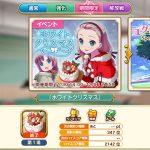『ららマジ』の「ホワイトクリスマス」イベントで金トロフィー獲得