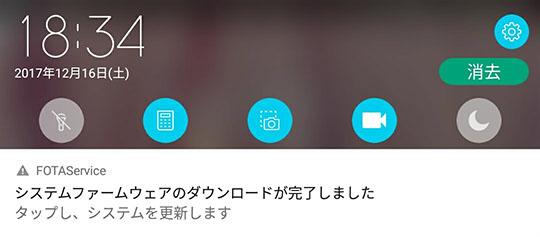 ZenFone3 Ultraを14.1010.1711.62にアップデート