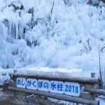 あしがくぼの氷柱〈2018年〉