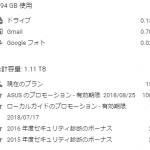 Googleドライブの空き容量確保は意外と大変!?