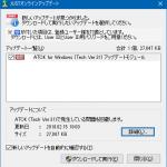 ATOK for Windowsにアップデートが来た