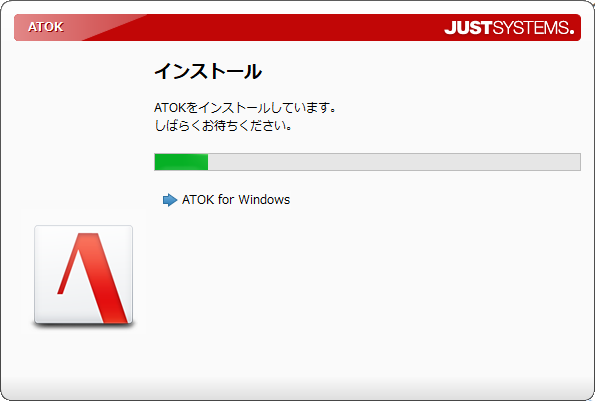 WindowsのATOKをアップデート