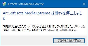 TotalMedia Extreme 2が動かなくなった