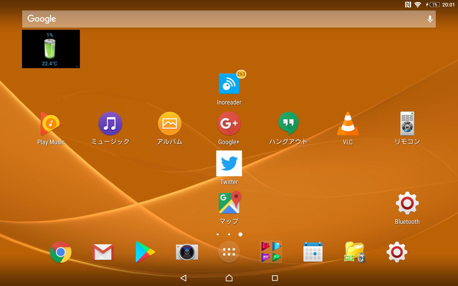 2年ぶりぐらいにXperia Tablet Zが勝手に再起動した