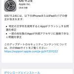 iOS 11.2.6へアップデート