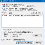 ATOK for Windowsをアップデート