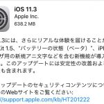 iPad mini 4をiOS 11.3へアップデート