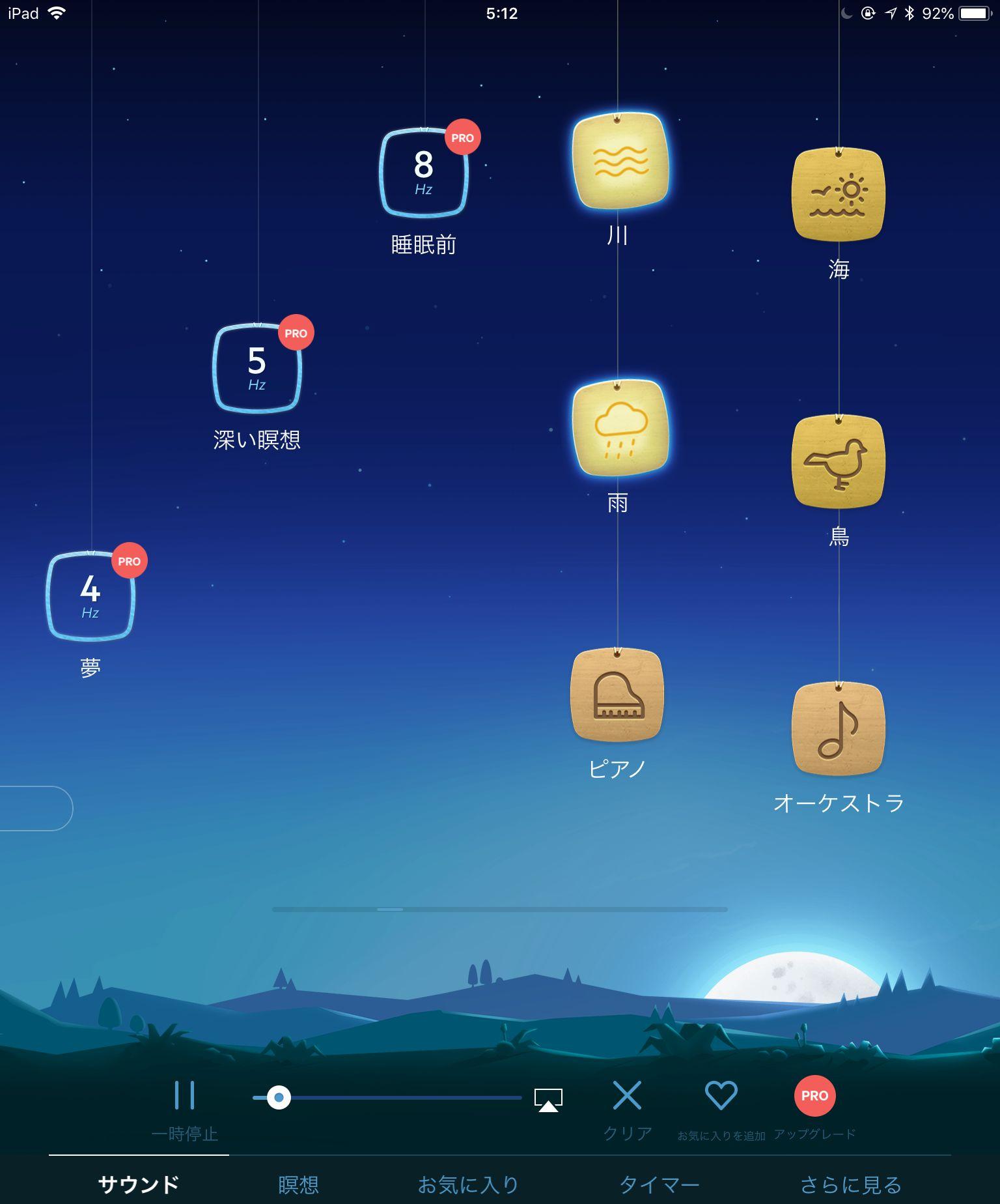 不眠症対策でアプリを使う