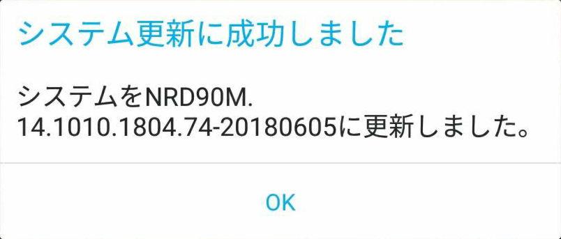 ZenFone3 Ultraを14.1010.1804.74に更新
